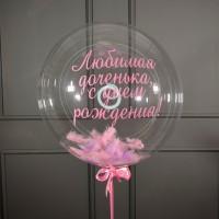 Кристальный шар Bubbles с розовыми перьями и вашей надписью