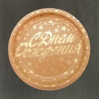 Набор тарелок Золотые звезды 23 см – 6 шт